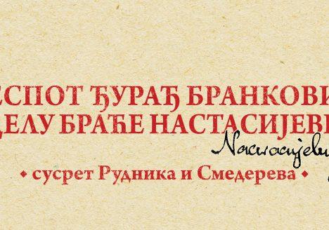 Сусрет Рудника и Смедерева