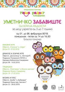 Уметничко забавиште - Галерија радости у Смедереву