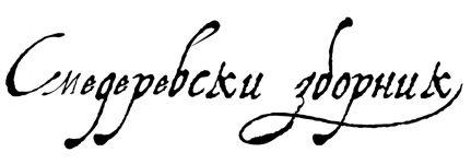 smederevski-zbornik