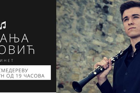 Концерт класичне музике у Музеју у Смедереву