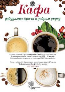 Кафа, прича о узбудљивом укусу