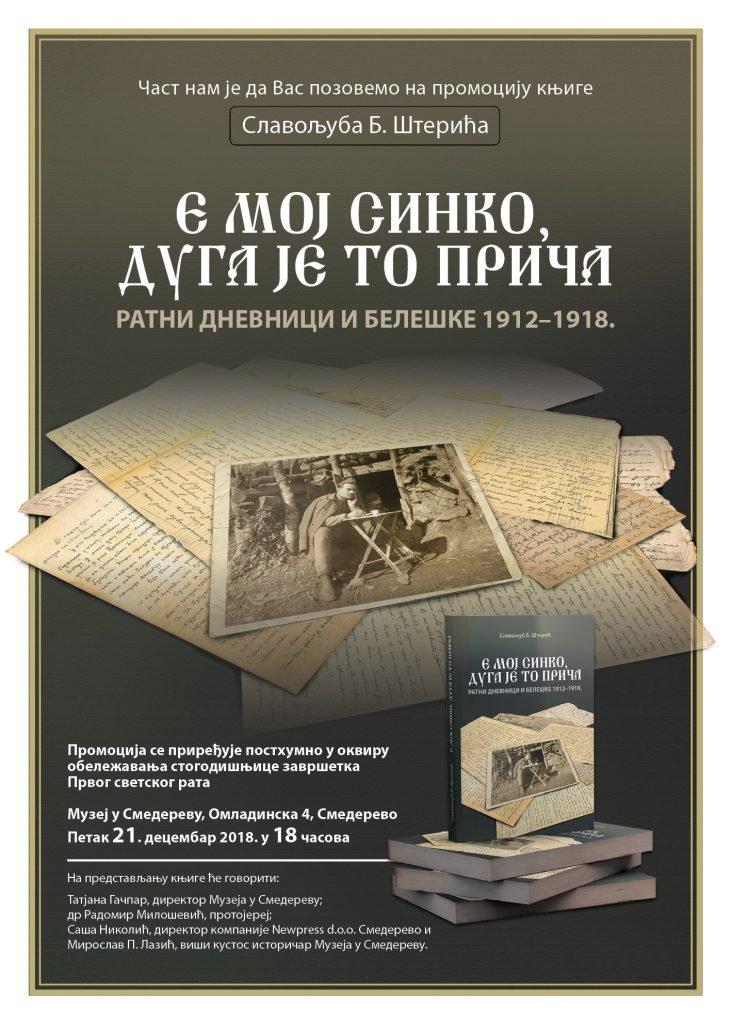 Плакат Славољуб Штерић