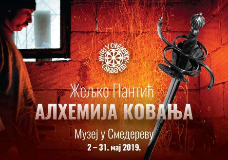 Изложба Алхемија ковања