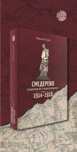 Смедерево 1914-1918