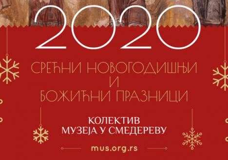 Muzej u Smederevu 2020