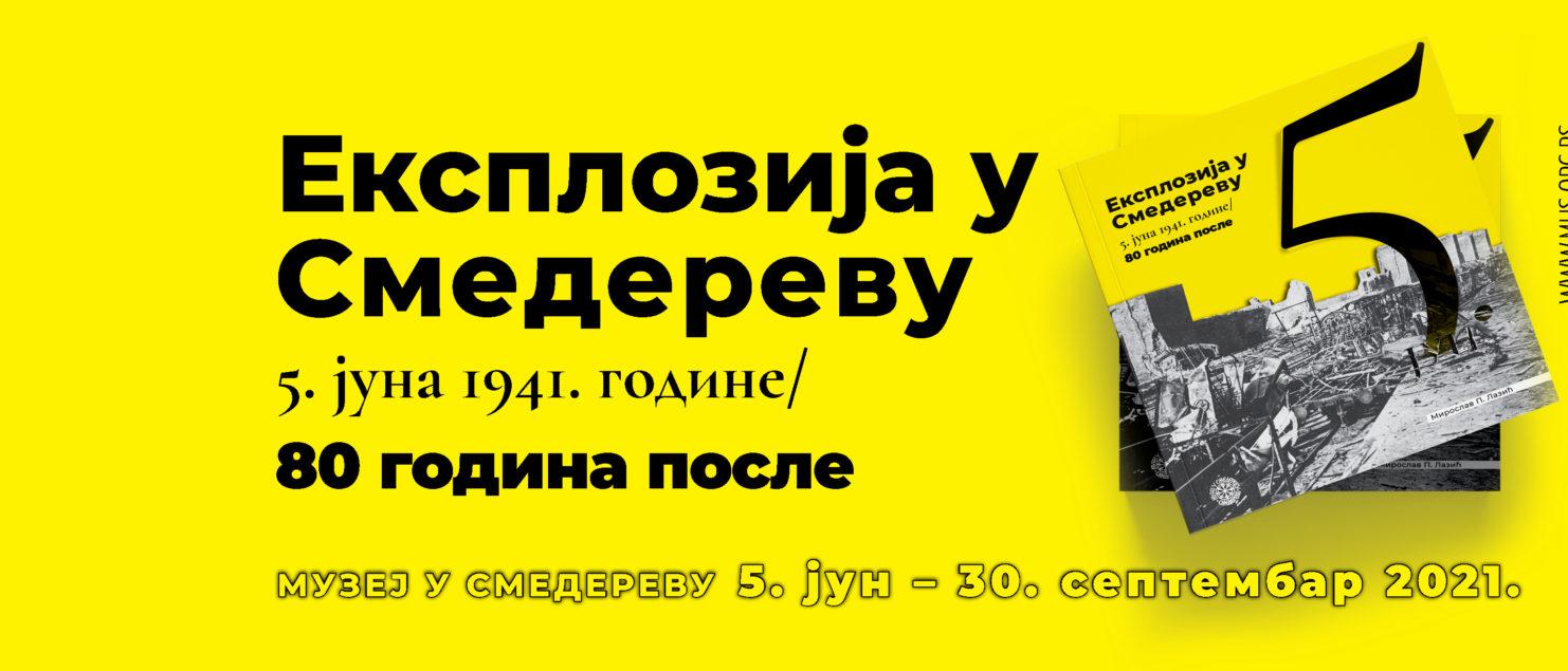 Музеј у Смедереву