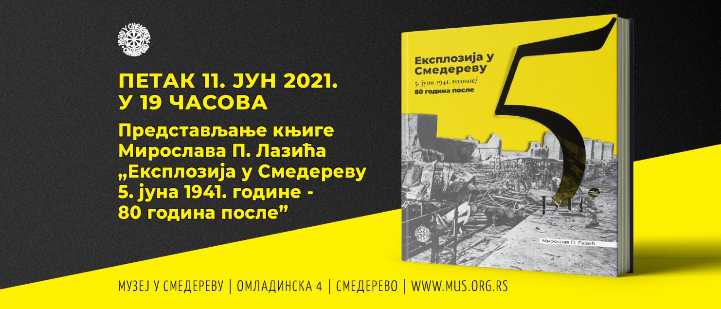 Мирослав П. Лазић, виши кустос историчар Музеја у Смедереву